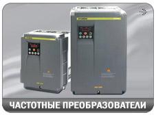 Инверторы (частотные преобразователи)